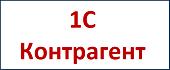 1С контрагент 170x70