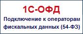 1С-ОФД